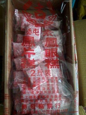 古早味傳統糕點 鳳片糕 純素1200公克1盒250元