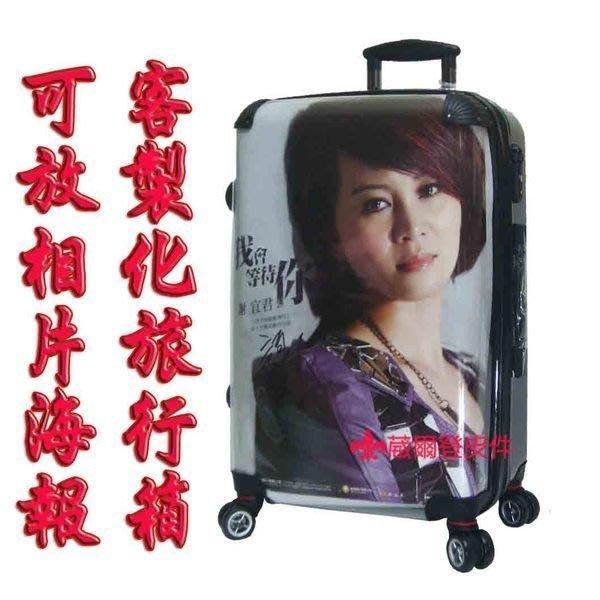 《葳爾登》24吋pc硬殼登機箱【客製化可印製專有圖騰及相片】旅行箱飛機輪行李箱24吋0888