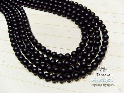 《晶格格的多寶格》串珠材料˙天然石配件 天然磨砂黑瑪瑙6mm圓珠一份(60P)【S327-06】條珠/佛珠