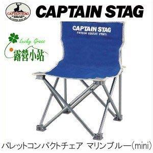 露營小站~65折出清【M-3916】日本鹿牌CAPTAIN STAG 斑比迷野營椅(藍)、休閒椅、兒童椅