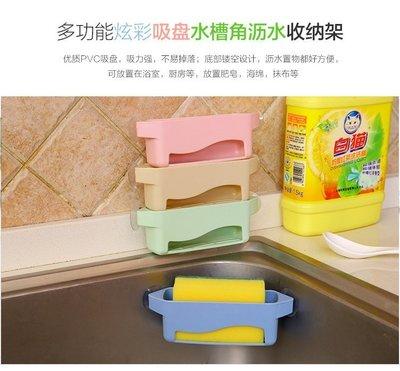 廚房 水槽 瀝水籃 水槽角落 瀝水架 塑料 海綿 收納架