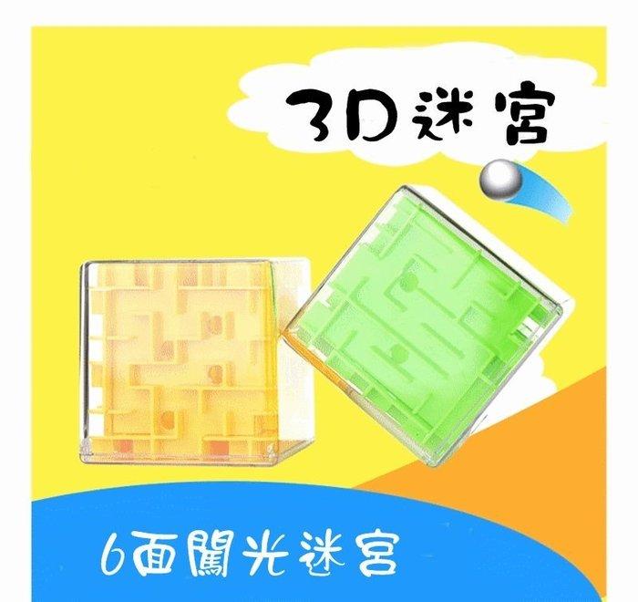 【阿LIN】901071 HM1602A 立方體迷宮 3D立體魔方迷宮球 720度旋轉立體迷宮 旋轉魔方 智力兒童玩具