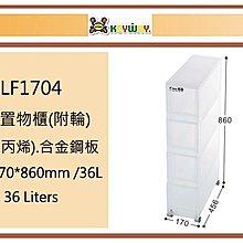 (即急集)滿999免運不含偏遠 聯府 LF1704 四層置物櫃(附輪) 台灣製