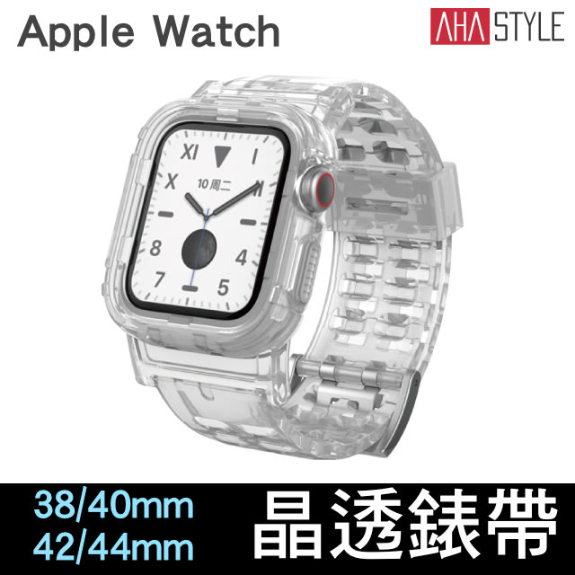 AHAStyle Apple Watch 冰川晶透 防摔透明運動錶帶