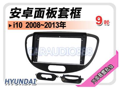 【提供七天鑑賞】現代 HYUNDAI i10 2008~2013年 9吋安卓面板框 套框 HY-2011IX
