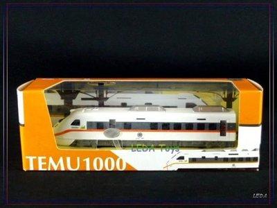 【樂達玩具】合金車系列~台鐵 TEMU1000 太魯閣號 列車 火車 #MU1000