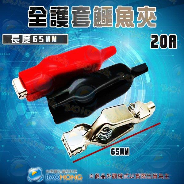 含稅開發票】20A鱷魚夾帶絕緣護套 長度約65MM 方型電源線夾子 電線夾頭 接地夾 充電夾子 電子產品測試夾