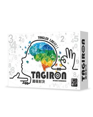 大安殿免運實體店面 邏輯對決 TAGIRON 正版桌上遊戲 含稅附發票 實體店面