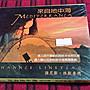 R西洋團(全新未拆CD)來自地中海~強尼斯林斯泰德~方山唱片