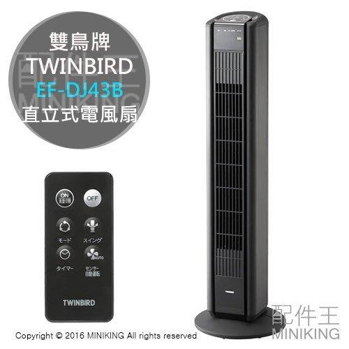 【配件王】日本代購 TWINBIRD 雙鳥牌 EF-DJ43B 直立式 電風扇 立扇