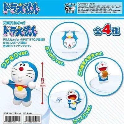 含稅 日本正版 全套4款 哆啦A夢 DORAEMON 杯緣子 盒玩 擺飾 小叮噹 PUTITTO【279640】