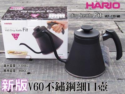 HARIO V60新版手沖壺 VKF-120-MB  消光黑 不銹鋼細口壺 細口壺 手沖壺 超取免運