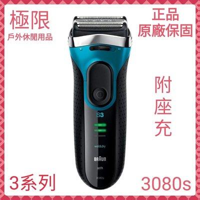 [極限] BRAUN德國百靈 電動刮鬍刀 附充電座 3080s 乾濕兩用 3040s 3020s 3010s
