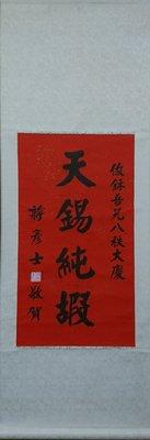 澄心堂-祝賀字帖(天錫純嘏)-蔣彥士-前總統府資政
