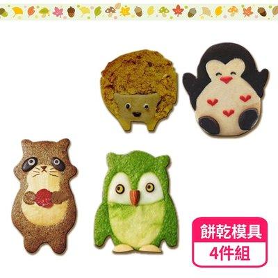 超萌手工不鏽鋼餅乾模具4件組 - 小綿羊、小企鵝、狸貓、貓頭鷹
