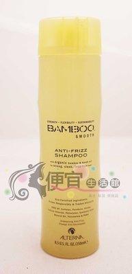 便宜生活館【洗髮精】ALTERNA 歐娜 BAMBOO系列 保濕髮浴250ml-針對乾燥受損髮專用