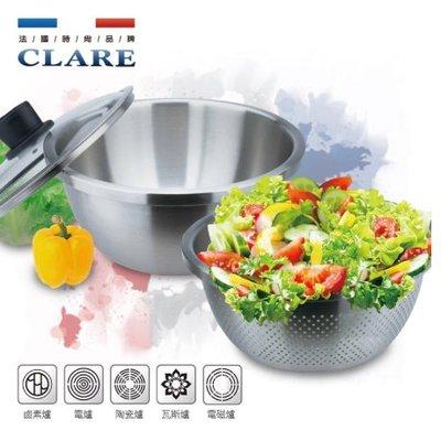 CLARE 晶鑽316不銹鋼多用途湯漏鍋 湯鍋 洗米盆 蔬果瀝水盆 烘培打蛋盆 24CM 基隆市