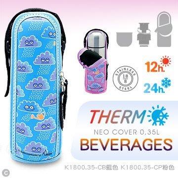 """""""電筒魔"""" 西班牙Laken Thermo Beverage兒童保溫瓶(0.35L)雲朵圖案(藍色/粉色,兩種顏色可選)"""