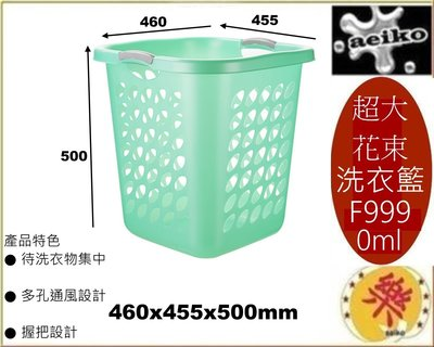 F999 超大花束洗衣籃 收納籃 洗衣籃 置物籃 F-999 直購價 aeiko 樂天生活倉庫