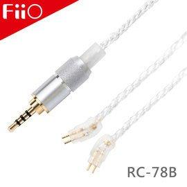 【風雅小舖】【FiiO RC-78B CIEM 2.5mm平衡線】