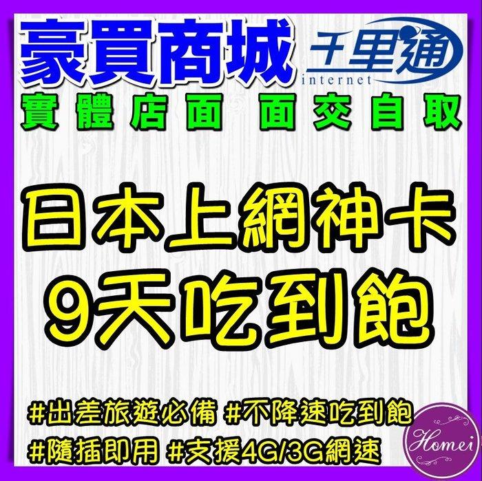 【台中北屯-豪買商城】日本9日上網神卡 9天吃到飽無限流量不降速 Softbank電信 隨插即用免設定 支援3G/4G