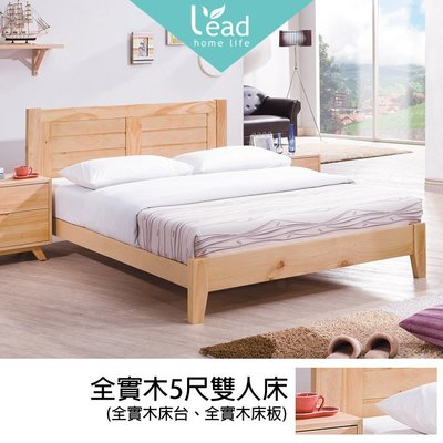 全實木雙人床5尺床組床台雙人床架【163A15401】Leader傢居館5104-01