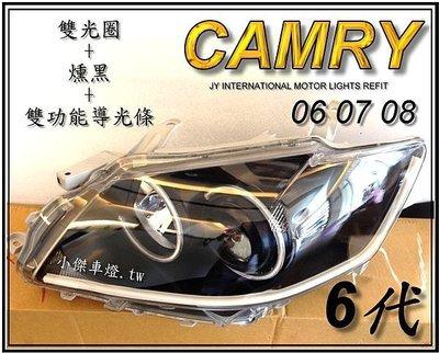 》傑暘國際車身部品《 高品質CAMRY 6代 CAMRY 06 07 08 雙光圈+燻黑+雙功能 R8 導光條 大燈
