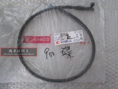 《光陽原廠》Many 碼表導線 碼錶導線 里程線 44830-LEA2-900 碟煞 MANY110 魅力