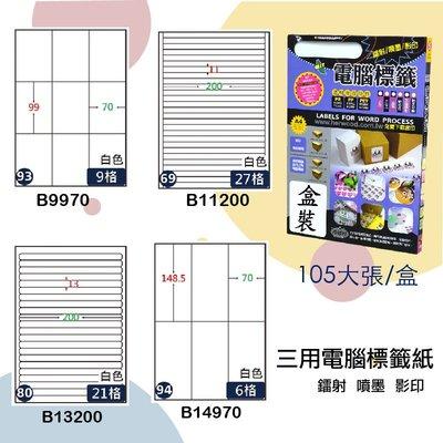 【鶴屋】三用電腦標籤 白色 B9970/B11200/B13200/B14970 105大張/盒 影印/雷射/噴墨