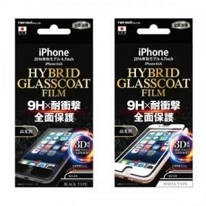尼德斯Nydus 日本正版 9H 3D成型 保護貼 亮面 抗指紋 4.7吋 iPhone7 日本製