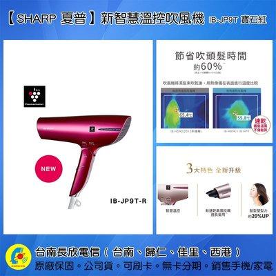 【台南長欣電信生活館】【佳里】SHARP 新智慧溫控吹風機-寶石紅IB-JP9T-R