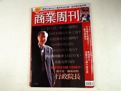 【懶得出門二手書】《商業周刊1298》獨家專訪火線人物陳沖:我不是一個成功的行政院長