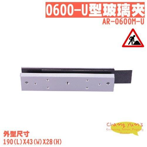 高雄/台南/屏東門禁SOYAL AR-0600M-U 0600-U型玻璃夾(磁力鎖)