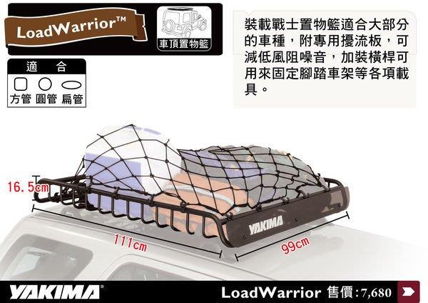 ∥MyRack∥YAKIMA LOADWARRIOR 裝載戰士置物籃 + Locking Bracket 防盜鎖+綁帶