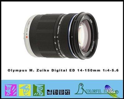彩色鳥(相機出租 鏡頭出租)Olympus 14-150mm f/ 4-5.6 ED M.Zuiko Digital 台北市