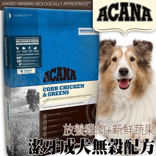 【🐱🐶培菓寵物48H出貨🐰🐹】愛肯拿》潔牙成犬無穀配方(放養雞肉+新鮮蔬果)全新配方-17kg 自取不打折