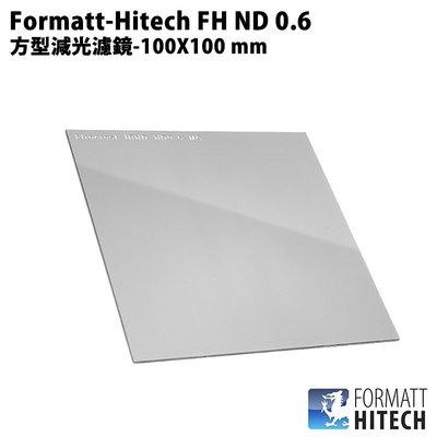 【EC數位】Formatt-Hitech FH ND 0.6 方型減光濾鏡-100X100 mm ND4 (減2格)