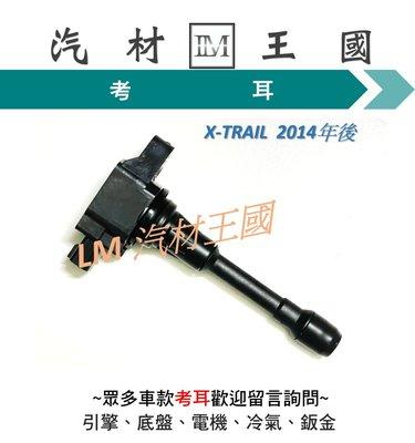【LM汽材王國】 考耳 X-TRAIL 2014年後 3P 高壓線圈 點火線圈 日本 HITACHI 裕隆 NISSAN