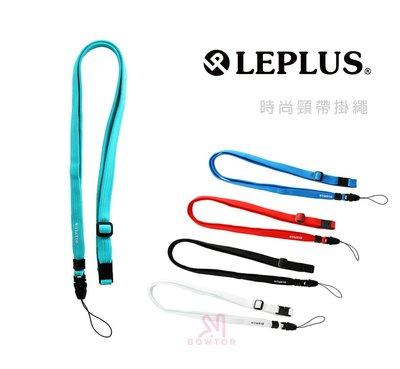 光華商場。包你個頭【LEPLUS】日貨 掛繩 時尚頸帶 多色 舒適 安全結構 最長 60cm