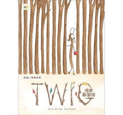 繪本館~東雨文化~品格教育繪本:友誼/表現自我 海蒂躲貓貓 (TWIG)~繪本任挑以上10本免運