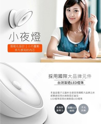 【85 STORE】360度充電款感應燈 白光 暖光 磁吸 USB智能 小夜燈 LED櫥櫃燈 露營燈 走廊燈 人體感應燈