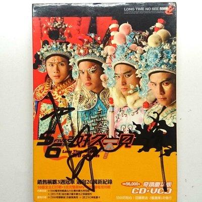 5566 好久不見-奇蹟慶功版CD+VCD+4張書籤卡 孫協志、王仁甫、王紹偉、許孟哲 (簽名版/少王紹偉簽名)