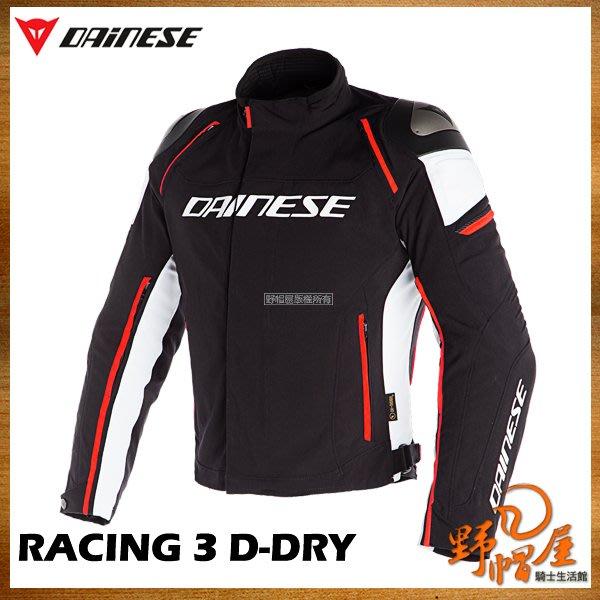 三重《野帽屋》丹尼斯 DAINESE RACING 3 D-DRY 防摔衣 夾克 防風防水 冬季 保暖 內裏可拆。黑白紅