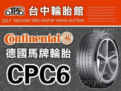 【台中輪胎館】德國馬牌 CPC6 PC6 225/45/17 完工價 3400元 免工資 換四輪送定位