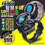 台灣保固 梵固⭐GF30智能手錶⌚LINE顯示FB來電提醒心率健康運動藍牙智能智慧穿戴手錶手環男女電子錶情人對錶交換禮物