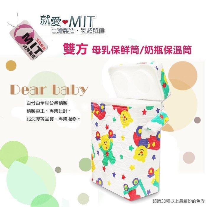 Colorful DAY MIT雙方 母乳保鮮筒/奶瓶防水保溫筒 EPS外出旅遊貼心必備款604
