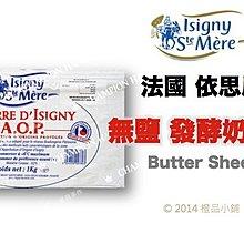 【橙品手作】法國 依思尼 ISIGNY 無鹽發酵奶油片 1.0公斤 (原裝)【烘焙材料】