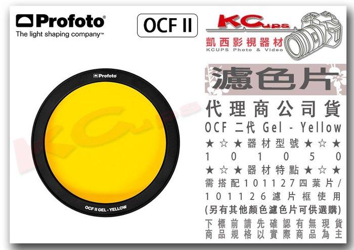 凱西影視器材 【 Profoto OCF II Gel 二代  Yellow 黃 濾色片 101050 】校色片