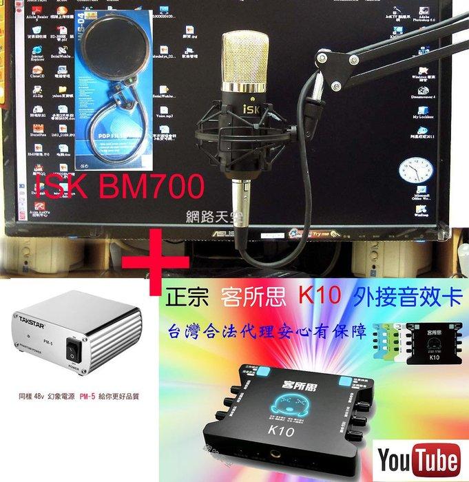 RC第7號套餐之4:客所思K10+ isk BM 700電容麥克風 + NB35支架 + 雙層防噴網幻象電源 2條卡農線