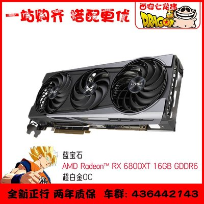 顯卡AMD藍寶石RX5500XT RX6700XT  RX6800 6800XT 6900XT游戲顯卡現貨